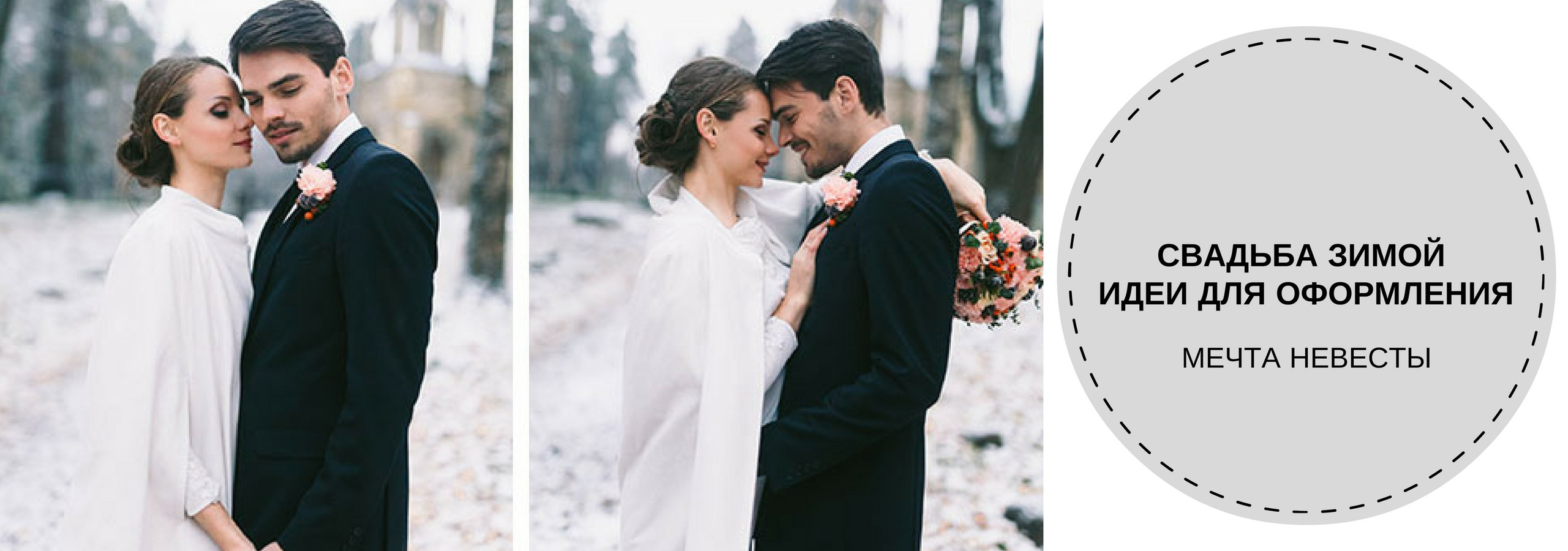5e3386e9d46fa6c Свадьба зимой: идеи для оформления торжества